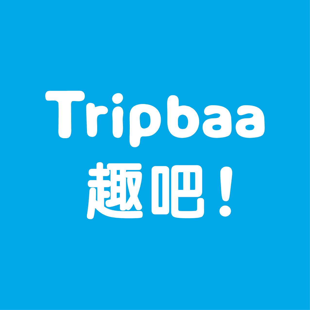 趣吧!Tripbaa